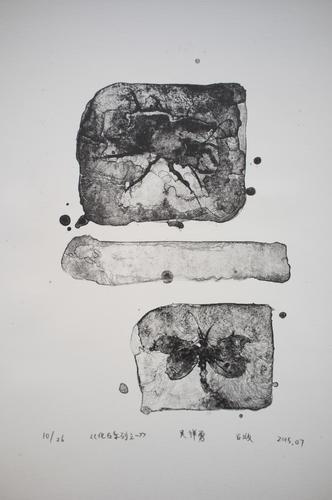 化石系列之一